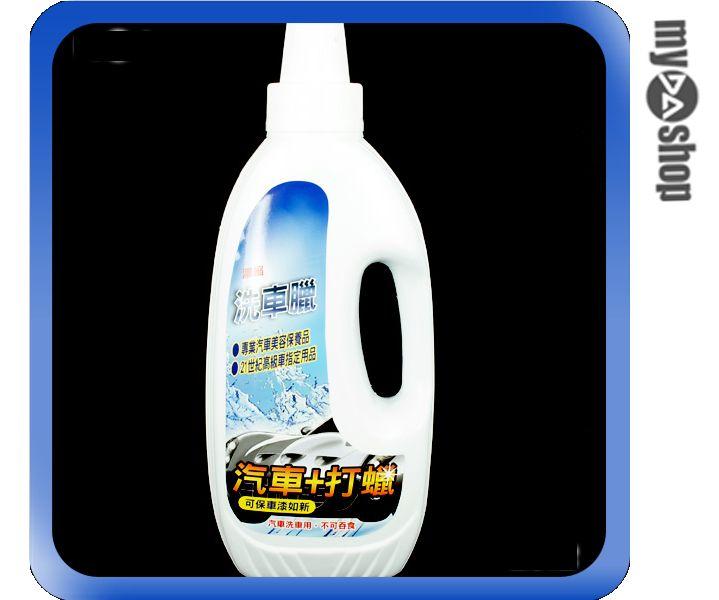 《DA量販店》汽車 美容 精品 百貨 DL-05 滴亮強力洗車蠟 1000CC (W08-034)