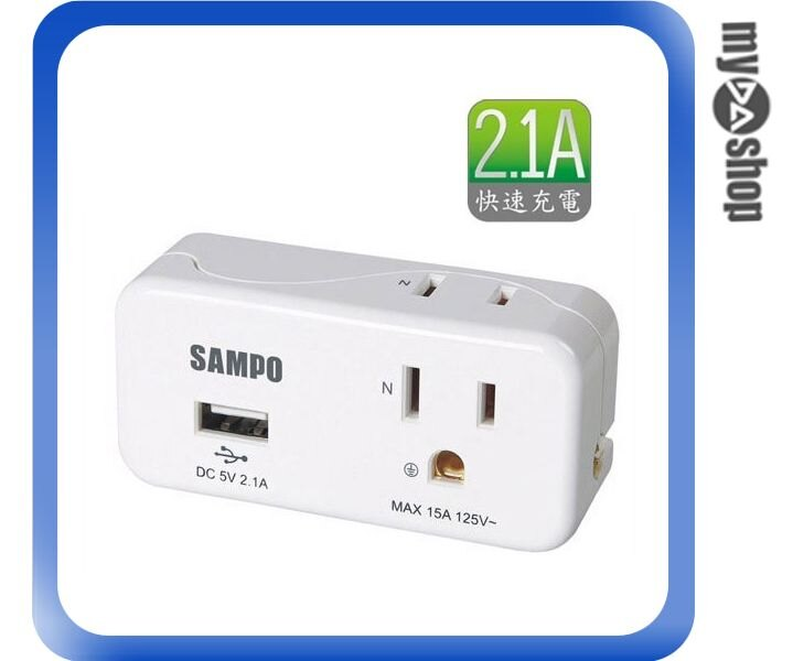 《DA量販店》SAMPO 聲寶 2座 2+3孔 USB 2.1A 擴充座 EP-UB2BU2(W89-0012)