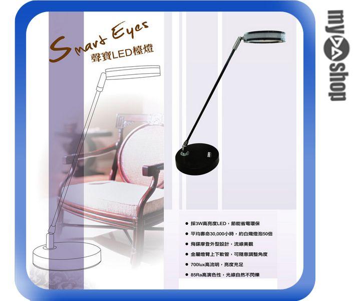 《DA量販店》聲寶SAMPO LED 3W 飛碟造型 LH-U1205EL 檯燈 黑(W89-0051)