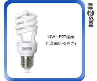 《DA量販店》聲寶SAMPO 14W E27 省電 LB-U14SDA 螺旋 燈泡 白光(W89-0055)