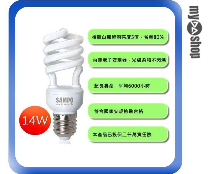 《DA量販店》聲寶SAMPO 14W E27 省電 LB-U14SLA 螺旋 燈泡 黃光(W89-0056)