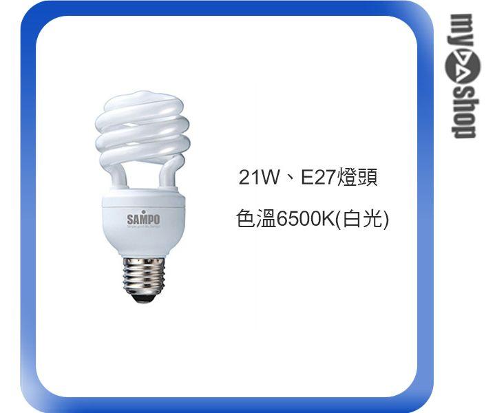 《DA量販店》聲寶SAMPO 21W E27 省電 LB-U21SDA 螺旋 燈泡 白光(W89-0057)