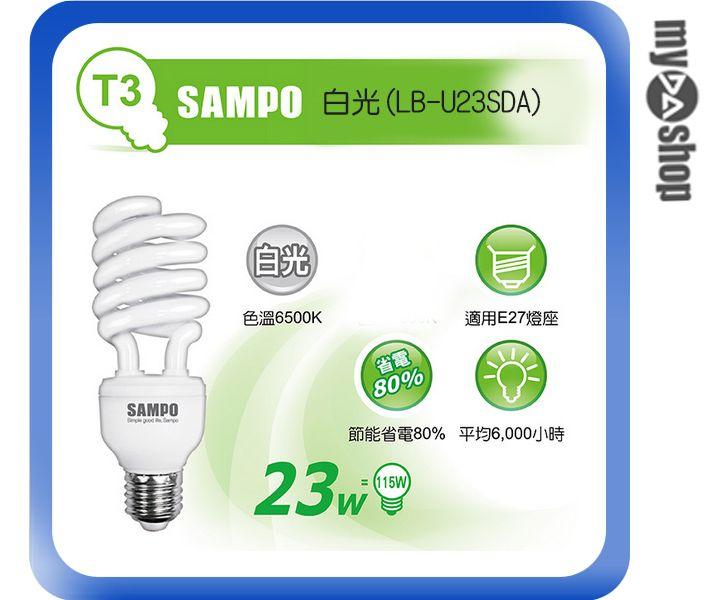~DA量販店~聲寶SAMPO 23W E27 省電 LB~U23SDA 螺旋 燈泡 白光