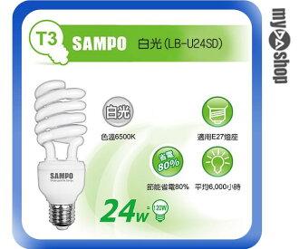 《DA量販店》聲寶SAMPO 24W E27 省電 LB-U24SD 螺旋 燈泡 白光(W89-0061)