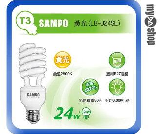《DA量販店》聲寶SAMPO 24W E27 省電 LB-U24SL 螺旋 燈泡 黃光(W89-0062)