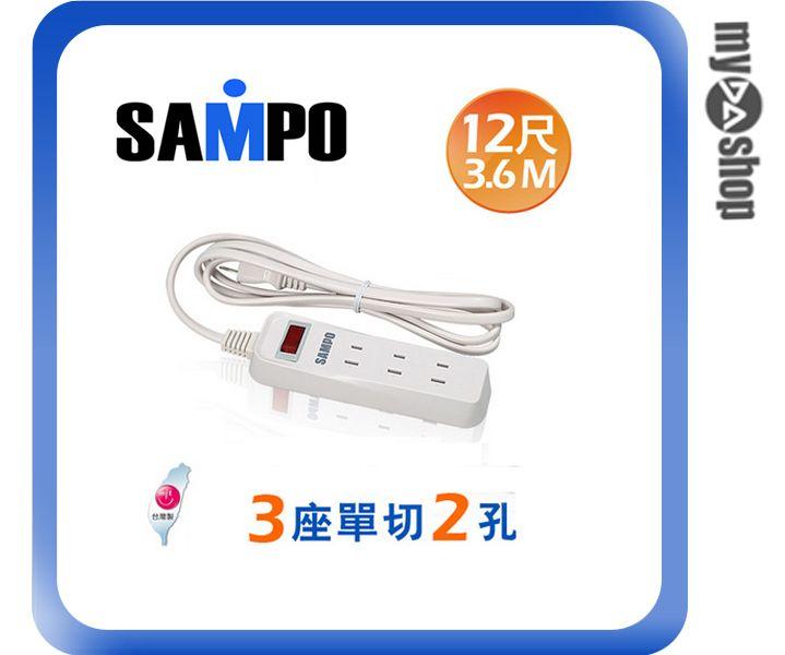 《DA量販店》聲寶SAMPO 單切3座2孔 12呎 3.6M EL-U13T12T延長線(W89-0082)