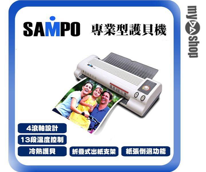 《DA量販店》聲寶 SAMPO 4 滾軸 專業 A3 護貝機 LY-U6A32L(W89-0106)
