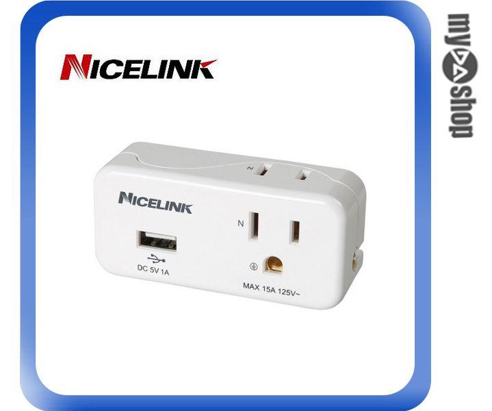 《DA量販店》Nicelink耐司林克 2座2+3孔 EC-M02AU1-W USB擴充座 1A(W89-0116)
