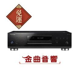 【金曲音響】PIONEER BDP-LX88 藍光播放機
