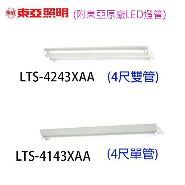 東亞 LTS-4143XAA /4243XAA四尺LED山型全電壓燈具(含東亞原廠燈管)