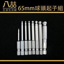 帶磁六角柄球頭起子8件組 65mm 1/4帶磁氣動螺絲起子頭 球頭起子 氣動工具
