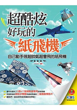 超酷炫好玩的紙飛機