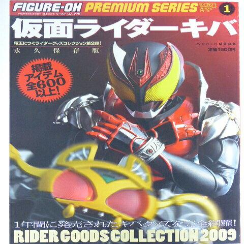 【秋葉園 AKIBA】假面騎士Kiva 周邊商品完整介紹 RiderGoodsCollection 雜誌Figure王 公仔王 日文書 0