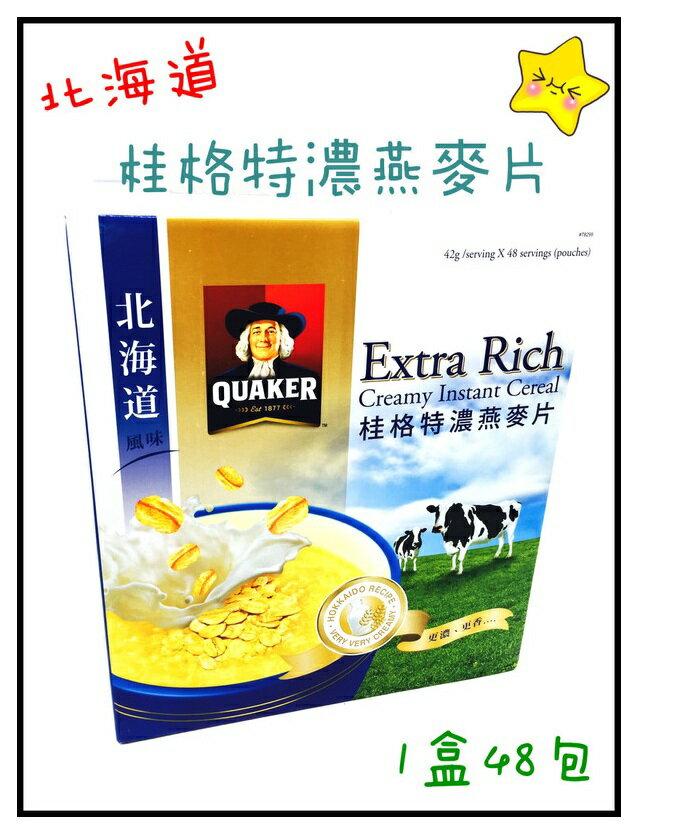 桂格 北海道 桂格 特濃燕麥片 42g x 48包 麥片 牛奶 燕麥 QUAKER