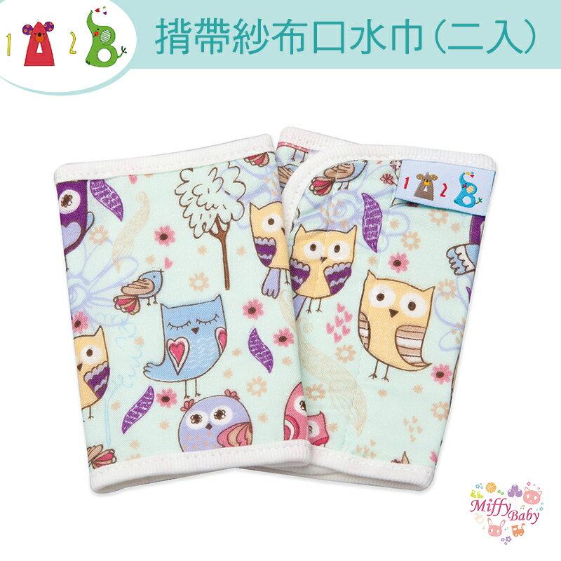 1A2B 紗布背巾口水巾/100%天然純棉(貓頭鷹)適用於各式揹巾/推車/揹帶/安全汽座-MiffyBaby