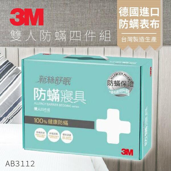 『防螨剋星一夜好眠』3M防蹣寢具雙人四件組AB-3112(含枕套被套床包套)另有單人加大