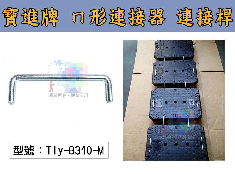 【尋寶趣】ㄇ形連接器 連接桿 連接貼地車 烏龜車 拖板車 棧板車 塑膠板車 手推車 免工具 Tly-B310-M
