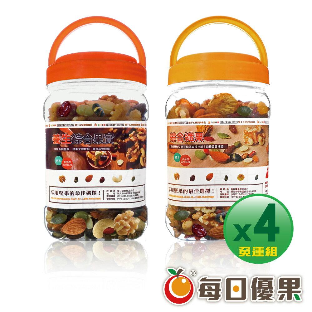 雙11整點特賣 2019 / 11 / 11 13:00準時開賣 罐裝養生綜合果實*2+罐裝綜合纖果*2 共4罐免運組【每日優果】 0
