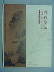【書寶二手書T8/收藏_YJB】寶島曼波-台灣文物匾額詩人字畫專場_2016/8/28