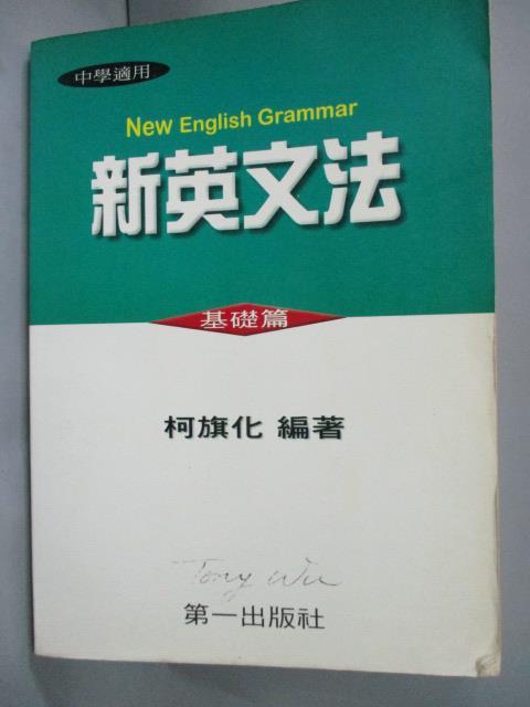 ~書寶 書T1/語言學習_IQC~新英文法~基礎篇_第一編輯部