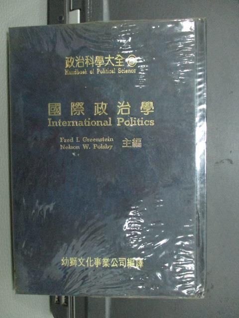 【書寶二手書T5/政治_NER】國際政治學(八)_Fred I. Greenstein_民73