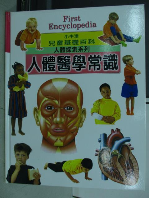 【書寶二手書T3/少年童書_YDA】兒童基礎百科_人體醫學常識