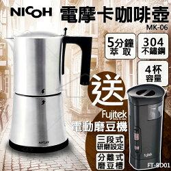 【送電動磨豆機/咖啡磨豆機】日本NICOH 電摩卡咖啡壺 MK-06 304不鏽鋼