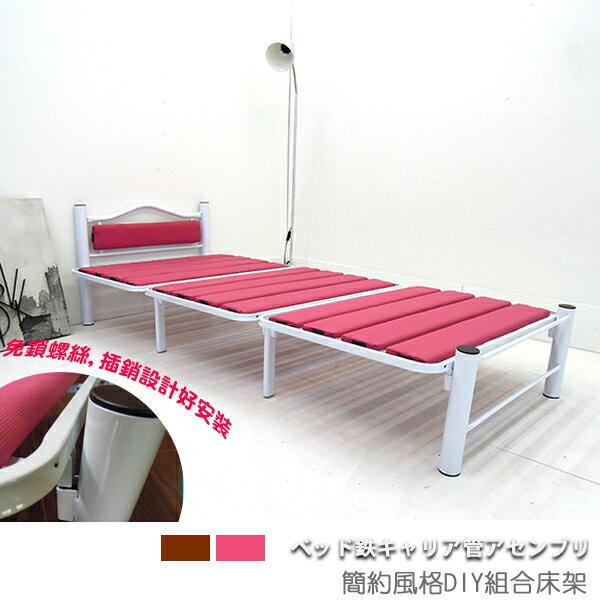 免鎖螺絲/單人床架《簡約風DIY組合床架》-台客嚴選