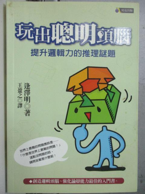 【書寶二手書T1/科學_JPU】玩出聰明頭腦:提升邏輯力的推理謎題_逢澤明 , 王盈之