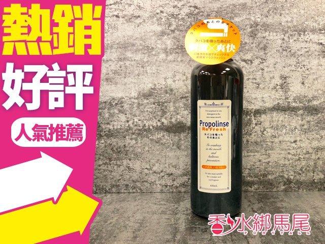◐香水綁馬尾◐日本 Propolinse 勁涼黑 哈煙(黑瓶) 蜂膠漱口水 600ML