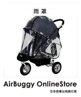 AirBuggy專用全罩式雨罩(COCO/PREMIER)