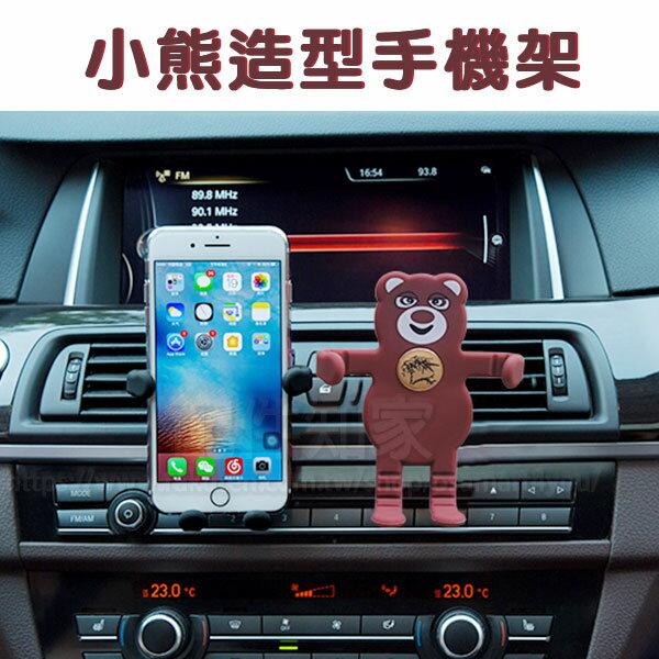 配件知家:【小熊造型】3.5~6.5吋出風口手機架儀表板手機架車用支架車上固定架冷氣口車架萬用手機車架-ZW