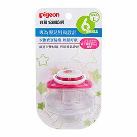 【淘氣寶寶】貝親 PIGEON 安撫奶嘴L(希望小仙女) P26480