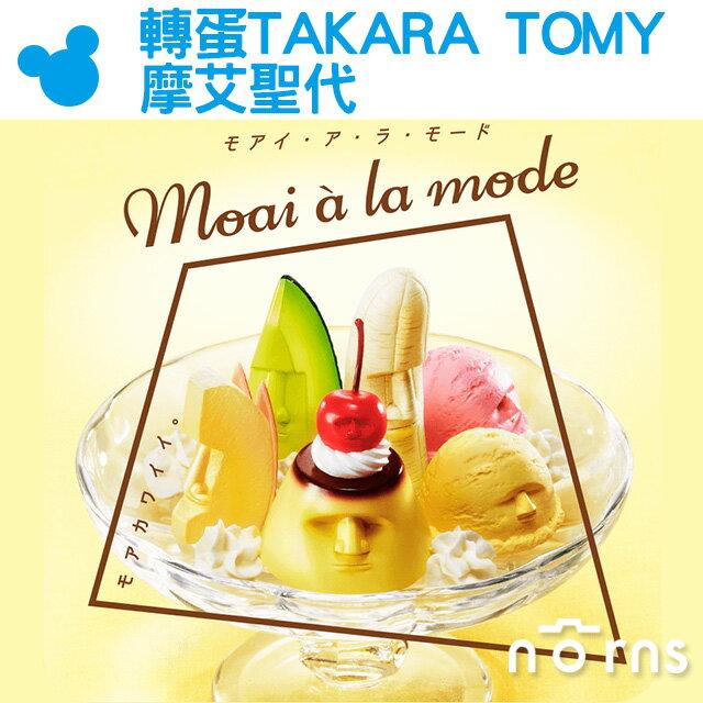 NORNS【轉蛋TAKARA TOMY摩艾聖代】日本扭蛋公仔 熊貓之穴 點心摩艾石像 moai布丁