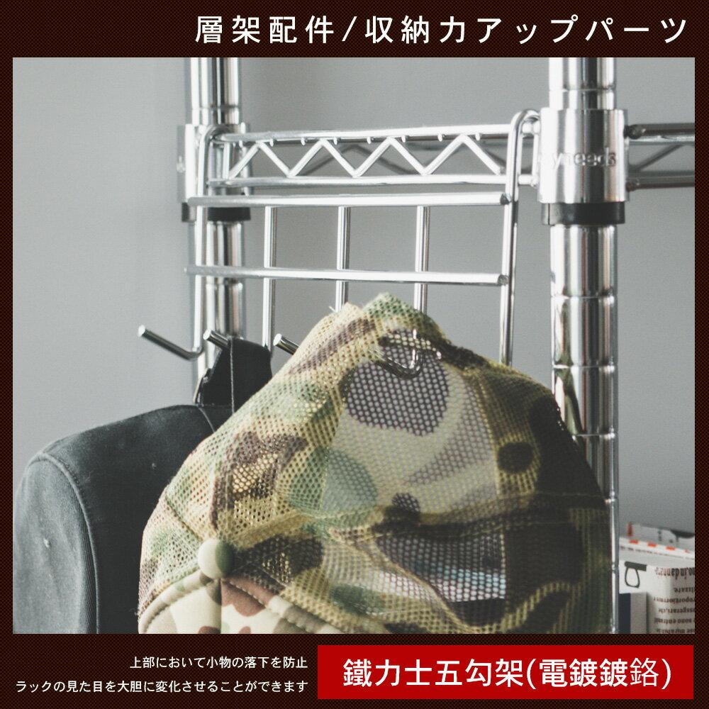 層架 置物架 收納架【J0072】鐵力士五勾架 MIT台灣製 完美主義