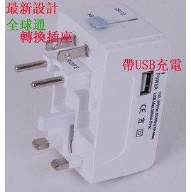 全球通 萬能轉換插座 轉換插頭 帶USB充電器
