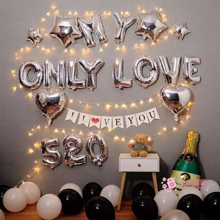 氣球 七夕布置情人節裝飾求婚表白浪漫房間驚喜戀愛周年告白氣球紀念日