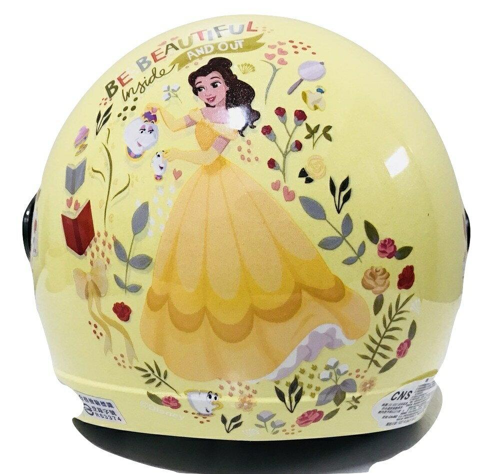 【台灣製造】【兒童卡通安全帽】【迪士尼公主】 幼兒/兒童安全帽 正版授權 附原廠鏡片 抗UV 檢驗合格 黃色 大小童