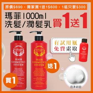 [※買1送1] Maafei 瑪菲 360度全方位洗髮精 洗髮精/潤髮乳 1000ml《2入下殺$1000》