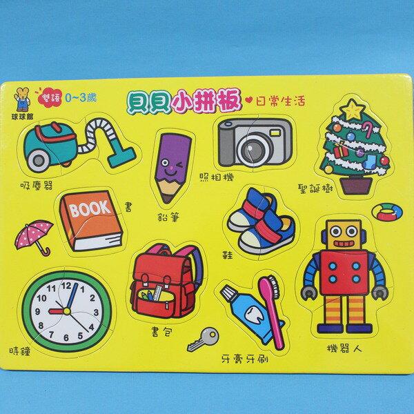 貝貝小拼板 日常生活小拼圖 1~3片拼圖 球球館雙語小寶寶/一個入{定130}~益G048