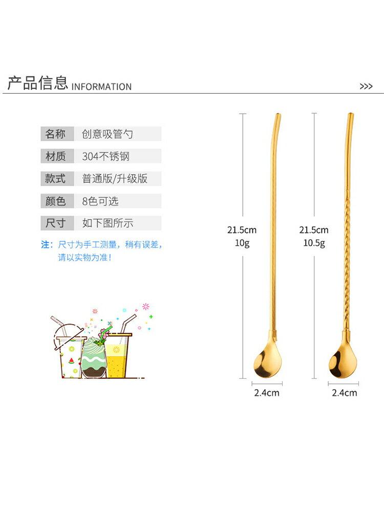不鏽鋼吸管勺子 304不銹鋼吸管勺 創意可愛一體吸管勺子 加長吸管長柄攪拌勺【TZ34】