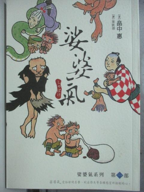 【書寶二手書T3/一般小說_HRK】娑婆氣_葉凱翎, (白田)中惠