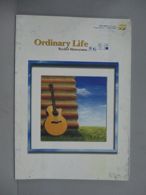 ~書寶 書T2/音樂_XDZ~原味 -Ordinary Life_下山亮平_無光碟