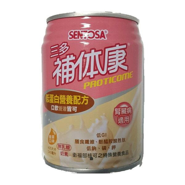 三多補体康低蛋白營養配方240ml*24入箱#補體康香草口味(限宅配)