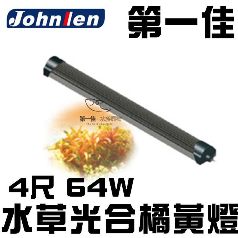第一佳 水族寵物  Johnlen中藍 多光譜LED水族燈 4尺64W 水草光合橘黃燈