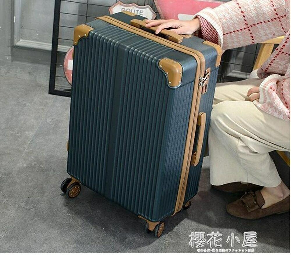 韓版行李箱女小清新皮箱拉桿箱萬向輪24寸大學生子母箱可愛旅行箱QM林之舍家居