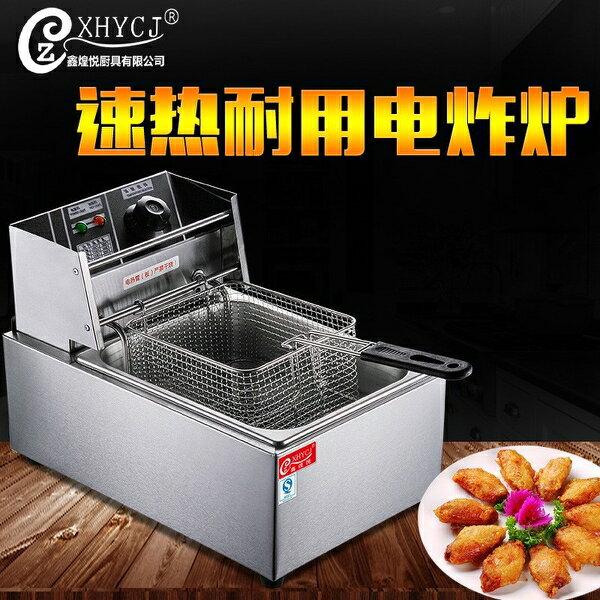 【現貨】110V 不鏽鋼電炸爐 自動商用電炸爐 油炸鍋 炸薯條機 炸雞 炸爐 油炸機 油炸鍋 單缸