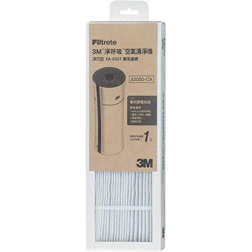 3M 淨巧型空氣清淨機濾網(含活性碳)(X3050-CA) [大買家] 1
