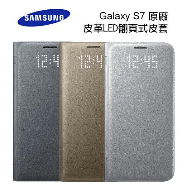 【SAMSUNG 原廠精品】Galaxy S7 / G9300 LED皮革翻頁式皮套