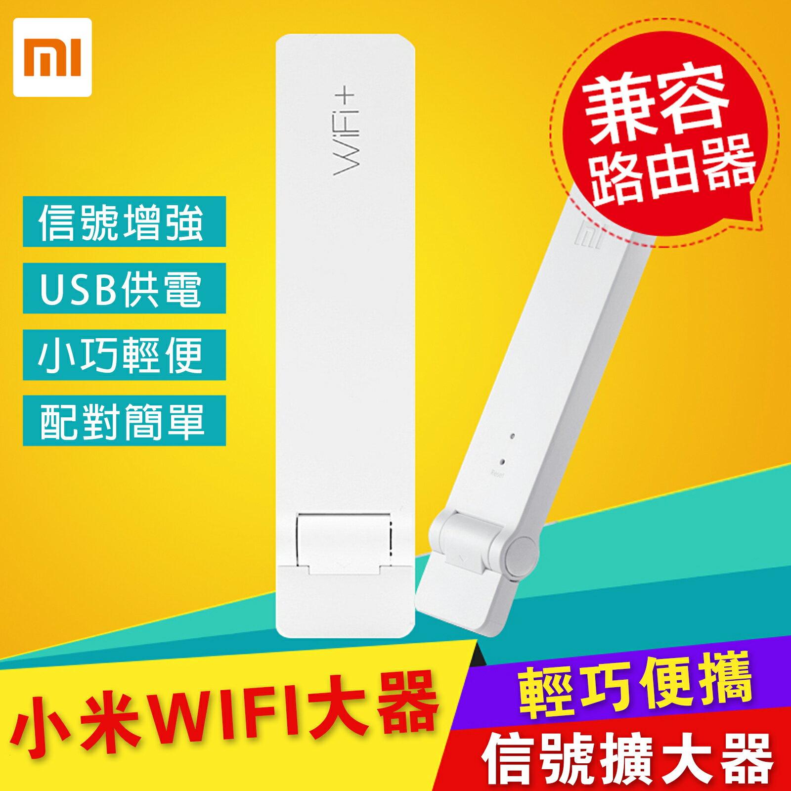 【原廠正貨】小米WIFI信號增強放大器 無線家用路由器增強USB便攜式 擴大器【O3227】☆雙兒網☆ 1
